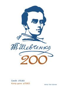 Logo_Shevchenko-200