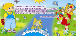 suhomlin